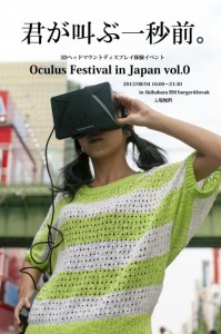 Poster advertising the very first Ocufes event, held in August 2013.